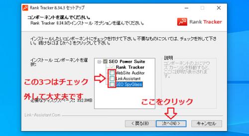 ランクトラッカー 登録方法